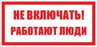 Организационно технические мероприятия по электробезопасности - Табличка